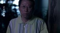 丈夫的祕密:高秋生去救康嵐和兒子,萬明祥下狠手於水被殘忍S害
