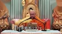 圆觉经(二)  03 (共16集)    慧律法师2019年主讲于台湾高雄文殊讲堂