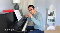于泽楠讲解《布格缪勒钢琴进阶25首》第三首牧歌