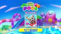 会说话的汤姆猫家族游戏 汤姆猫水上乐园 - 高级教学片
