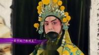 黄蕾访谈:昆坛大师蔡正仁(下)(1)