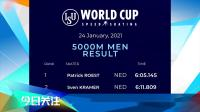 鲁斯特、斯豪滕打破速滑世界杯男、女长距离项目场地纪录