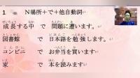 2020高考日语真题讲解17题
