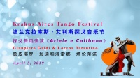 Krakus Aires TangoFestival 波兰克拉库斯·艾利斯探戈音乐节 2019.04.05