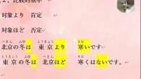20高考日语真题 18题 精讲高考日语大纲