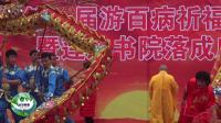 生活映像:德阳金莲寺第一届游百病祈福庙会 1、为神龙点睛
