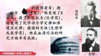 2首届诺贝尔奖颁发 八年级上册语文人教部编版 小邵课堂