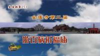 生活映像:舞蹈《墨舞》-德阳金莲寺第二届游百病祈福庙会