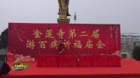 生活映像:杂技表演 转盘子-德阳金莲寺第二届游百病祈福庙会