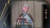 京剧【打渔杀家】选段-谭元寿(1982年)