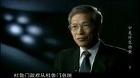 01[中美外交档案解密]第一集 冷眼相对 中国解放战争的战果让美国重新考虑对华政策