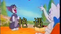 猫和老鼠.四川方言版.第1辑.1.艳遇