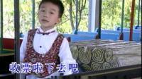 儿歌-坐火车(原版)