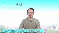 余姚市梨洲中学2021届九年级网络家长会(2021年3月)