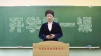 内蒙古自治区开学第一课