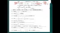 18升学2021-03-02数学课视频