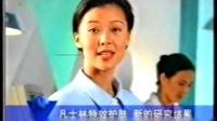 【地方台老广告】1996年2月10日东南卫视播出的广告