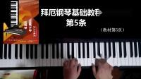 零基础学钢琴双手简谱基础练习第5条讲解
