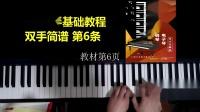 零基础学钢琴双手简谱基础练习第6条讲解
