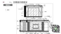 赵彬丨室内立面设计系统解析:理解室内设计平面到立面的成型-01