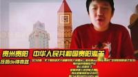 """《抚顺de钟表迷》2021-03-19期——关于贵阳海关大楼大钟最初的""""慢葫芦丝"""""""
