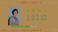 冼劍麗-李鳳歸天