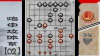 中国象棋-先手过宫炮学习 (P2. 过宫炮中功体系2).flv