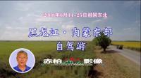 2008年6月东北自驾游02-赤峰至哈尔滨