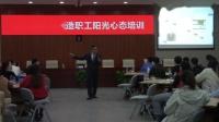 讲师:郭敬峰授课中交集团《塑造职工阳光心态》12分钟