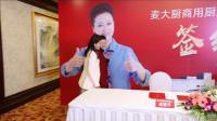 著名演员王丽云 携手麦大厨 铸造商厨设备品牌