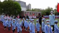 02 救援队入场(九星幼儿园2021致敬中国医生大型亲子活动)