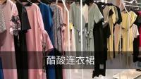 最新热!卖第批/宠粉源货!【Miss宝冰姿麻】21春夏—!