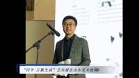 """""""闫平·万簇生成""""艺术展在山东美术馆隆重开幕"""
