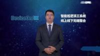 02_【研华观点】环境物联网时代 运维管理迎来新变革