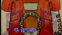 儿歌-打电话(原版)(小红帽)