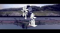 巴山 概念片.m4v