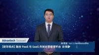 02_【研华观点】 融合PaaS 与 SaaS 共创运营管理平台 云领能源未来
