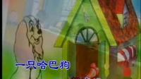 儿歌-哈巴狗(原版)(小红帽)