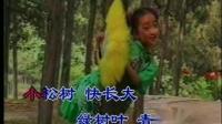 儿歌-小松树(原版)(小红帽)