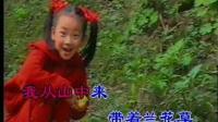 儿歌-兰花草(原版)(小红帽)