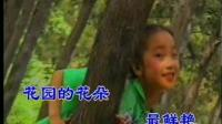 儿歌-娃哈哈(原版)(小红帽)