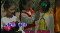 儿歌-布谷鸟(原版)(小红帽)