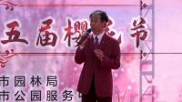 庆祝建党100周年 和平公园第五届樱花节  专场文艺演出
