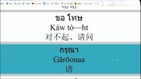 快速学泰语的网站 小语种口语网官网
