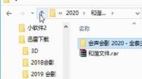 202003230001会影2020第2课软件安装常见问题.asf