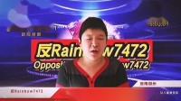 《反Rainbow7472》2021-04-19期