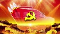 CP214 大气红色经典建党周年庆典朗诵党政晚会舞台LED背景视频素材