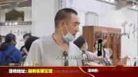湖南经视红木湖南红木2020红木工厂团购会广告