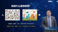 01_【前沿趋势】技术创新推动物联网迈向下一个黄金十年