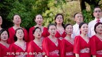 岳阳县文化馆老年大学合唱团活动《我的祖国》演出视频